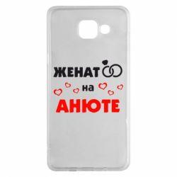 Чехол для Samsung A5 2016 Женат на Анюте 2 - FatLine