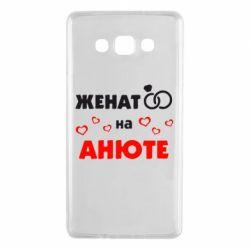 Чехол для Samsung A7 2015 Женат на Анюте 2 - FatLine