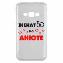 Чехол для Samsung J1 2016 Женат на Анюте 2 - FatLine