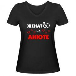 Женская футболка с V-образным вырезом Женат на Анюте 2