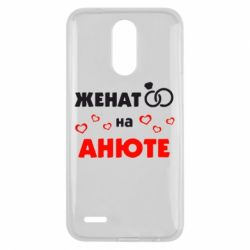 Чехол для LG K10 2017 Женат на Анюте 2 - FatLine