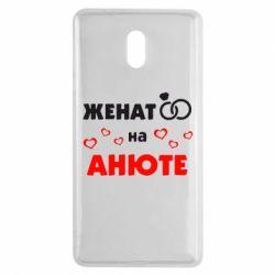 Чехол для Nokia 3 Женат на Анюте 2 - FatLine