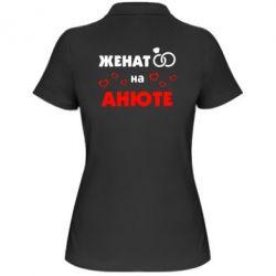 Женская футболка поло Женат на Анюте 2 - FatLine