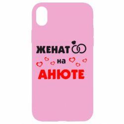 Чехол для iPhone XR Женат на Анюте 2 - FatLine