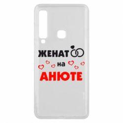 Чехол для Samsung A9 2018 Женат на Анюте 2 - FatLine