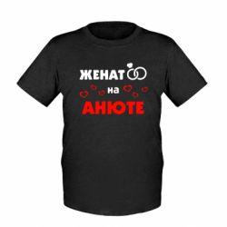 Детская футболка Женат на Анюте 2 - FatLine