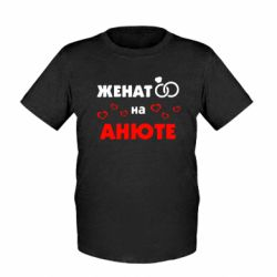 Детская футболка Женат на Анюте 2