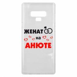 Чохол для Samsung Note 9 Одружений на Анюті 2