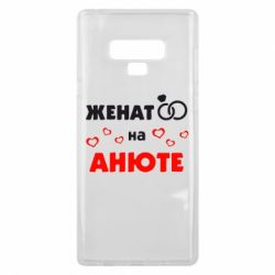 Чехол для Samsung Note 9 Женат на Анюте 2 - FatLine