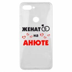 Чехол для Xiaomi Mi8 Lite Женат на Анюте 2 - FatLine