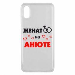 Чехол для Xiaomi Mi8 Pro Женат на Анюте 2 - FatLine