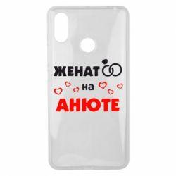 Чехол для Xiaomi Mi Max 3 Женат на Анюте 2 - FatLine
