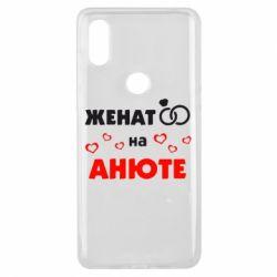 Чехол для Xiaomi Mi Mix 3 Женат на Анюте 2 - FatLine