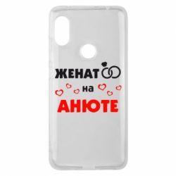 Чехол для Xiaomi Redmi Note 6 Pro Женат на Анюте 2 - FatLine