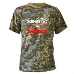 Камуфляжная футболка Женат на Анюте 2 - FatLine