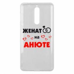 Чехол для Nokia 8 Женат на Анюте 2 - FatLine