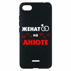 Чехол для Xiaomi Redmi 6A Женат на Анюте 2 - FatLine