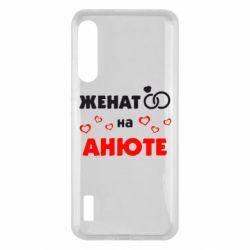 Чохол для Xiaomi Mi A3 Одружений на Анюті 2