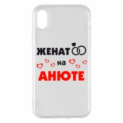 Чехол для iPhone X Женат на Анюте 2 - FatLine