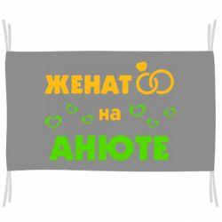 Прапор Одружений на Анюті 2