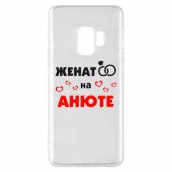 Чехол для Samsung S9 Женат на Анюте 2 - FatLine