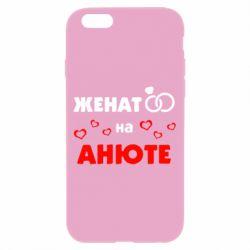 Чехол для iPhone 6/6S Женат на Анюте 2 - FatLine