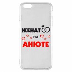 Чехол для iPhone 6 Plus/6S Plus Женат на Анюте 2 - FatLine