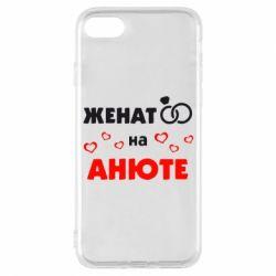 Чехол для iPhone 7 Женат на Анюте 2 - FatLine