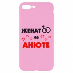 Чехол для iPhone 7 Plus Женат на Анюте 2 - FatLine