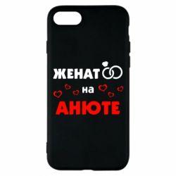 Чехол для iPhone 8 Женат на Анюте 2 - FatLine