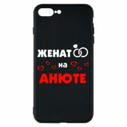 Чехол для iPhone 8 Plus Женат на Анюте 2 - FatLine