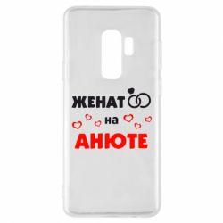 Чехол для Samsung S9+ Женат на Анюте 2 - FatLine