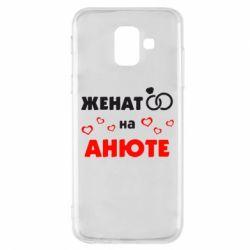 Чехол для Samsung A6 2018 Женат на Анюте 2 - FatLine