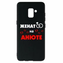 Чехол для Samsung A8+ 2018 Женат на Анюте 2 - FatLine