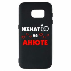 Чехол для Samsung S7 Женат на Анюте 2 - FatLine