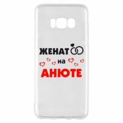 Чехол для Samsung S8 Женат на Анюте 2 - FatLine