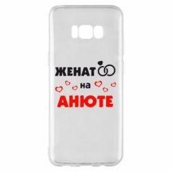Чехол для Samsung S8+ Женат на Анюте 2 - FatLine