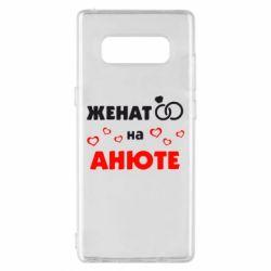 Чехол для Samsung Note 8 Женат на Анюте 2 - FatLine