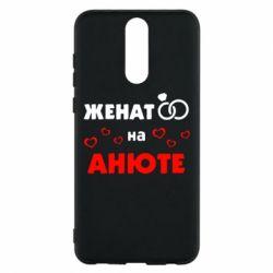 Чехол для Huawei Mate 10 Lite Женат на Анюте 2 - FatLine