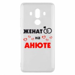 Чехол для Huawei Mate 10 Pro Женат на Анюте 2 - FatLine