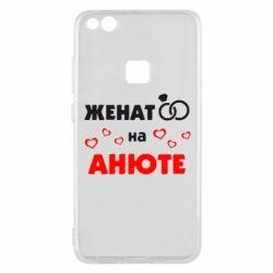 Чехол для Huawei P10 Lite Женат на Анюте 2 - FatLine