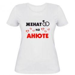 Женская футболка Женат на Анюте 2