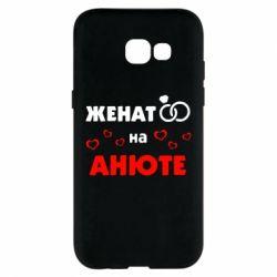 Чехол для Samsung A5 2017 Женат на Анюте 2 - FatLine