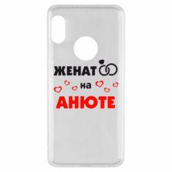 Чехол для Xiaomi Redmi Note 5 Женат на Анюте 2 - FatLine