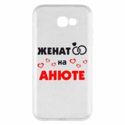 Чехол для Samsung A7 2017 Женат на Анюте 2 - FatLine