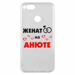 Чехол для Xiaomi Mi A1 Женат на Анюте 2 - FatLine