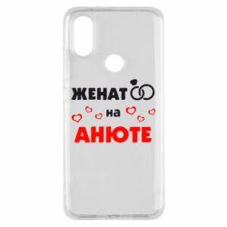 Чехол для Xiaomi Mi A2 Женат на Анюте 2 - FatLine