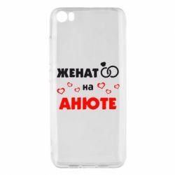 Чехол для Xiaomi Xiaomi Mi5/Mi5 Pro Женат на Анюте 2 - FatLine