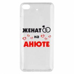 Чехол для Xiaomi Mi 5s Женат на Анюте 2 - FatLine