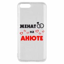 Чехол для Xiaomi Mi6 Женат на Анюте 2 - FatLine